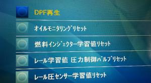 キャンターFEA50スキャンツールDPF強制再生画面